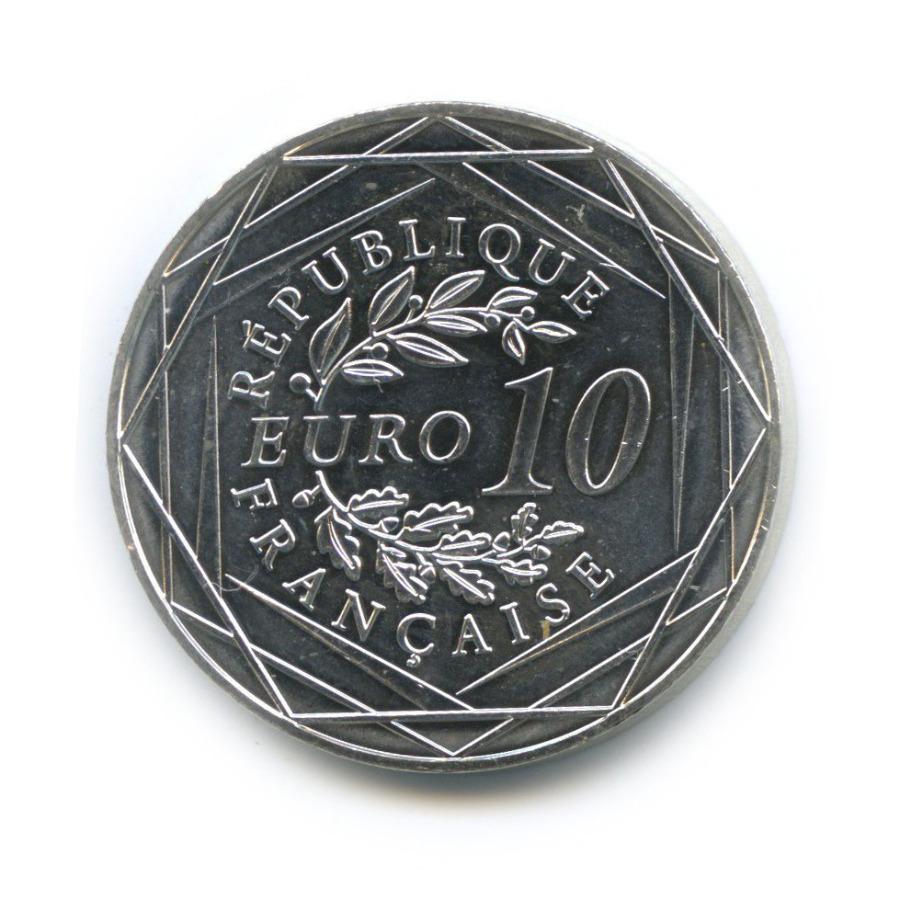 10 евро - Чемпионат Европы поФутболу 2016 года 2016 года (Франция)