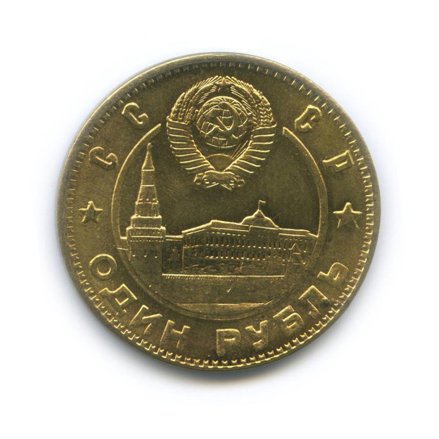Жетон «1 рубль 1947, СССР»