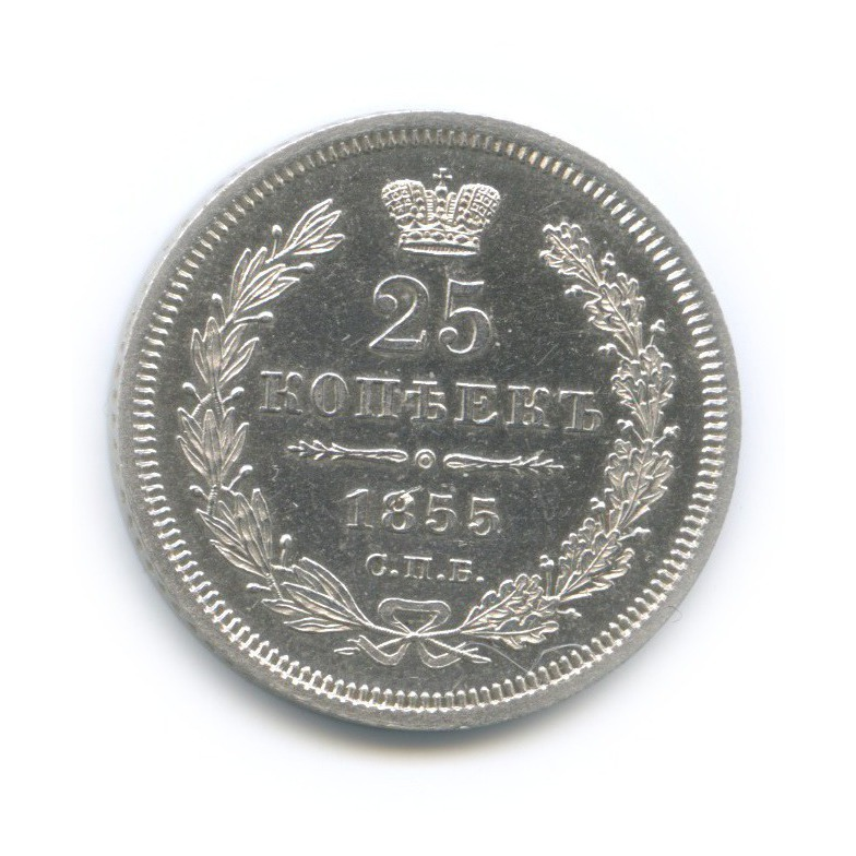 Аукцион СПБ: 25 копеек 1855 года СПБ HI