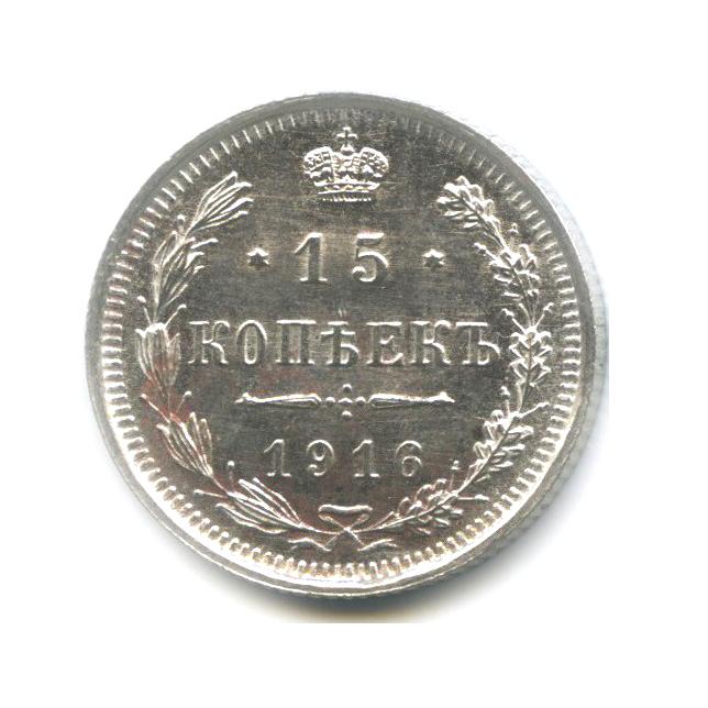 15 копеек 1916 года ВС (Российская Империя)