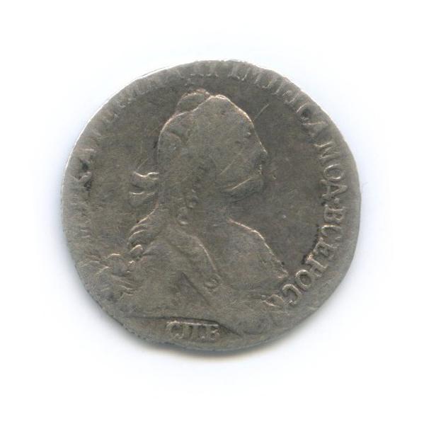 Гривенник (10 копеек) 1767 года СПБ ТI (Российская Империя)