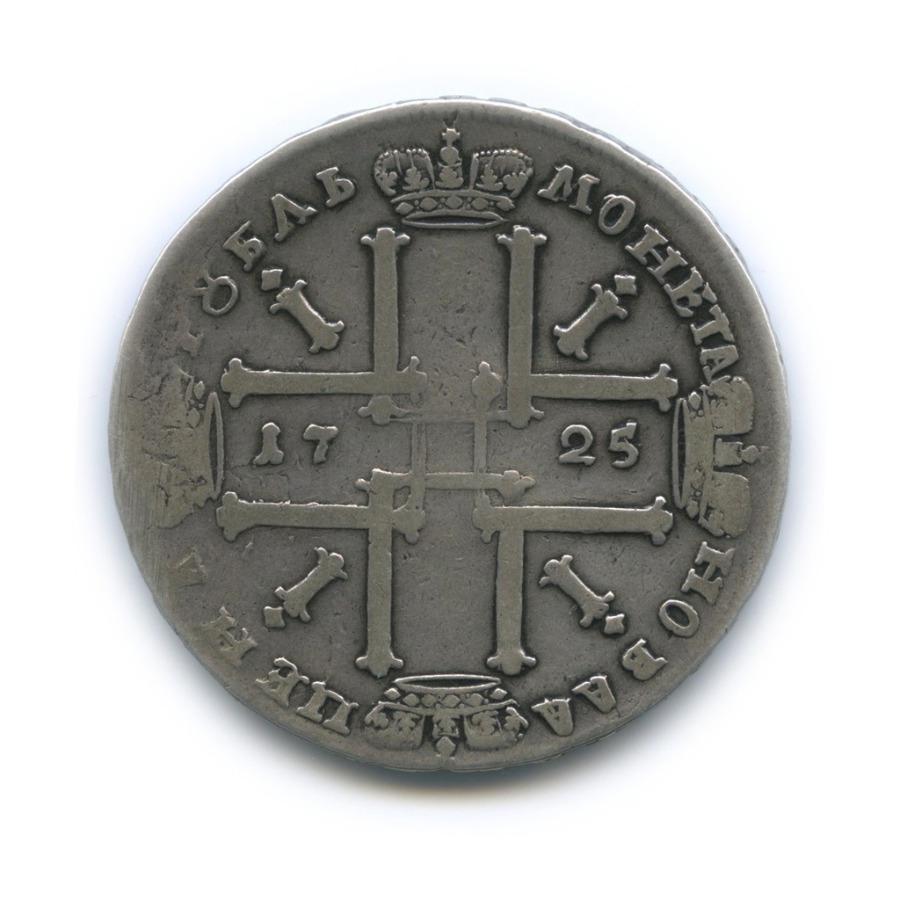 1 рубль - Петр IВеликий 1725 года (Российская Империя)