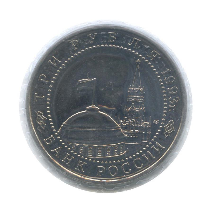 3 рубля — 50-летие Победы наКурской дуге (взапайке) 1993 года (Россия)