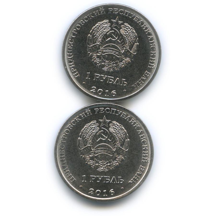 Набор юбилейных монет 1 рубль, Приднестровье 2016 года