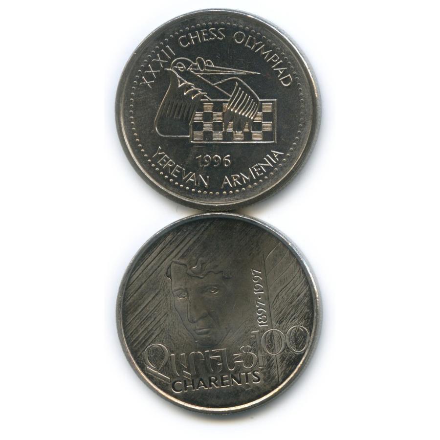 Набор монет 100 драм - XXXII Олимпиада пошахматам 1996 года вЕреване, Армянский поэт Егише Чаренц 1996, 1997 (Армения)