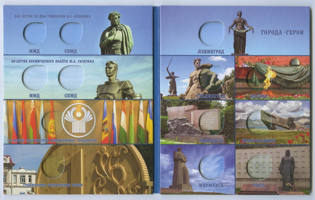 Альбом для монет «Города-герои идругие памятные монеты РФ» (Россия)