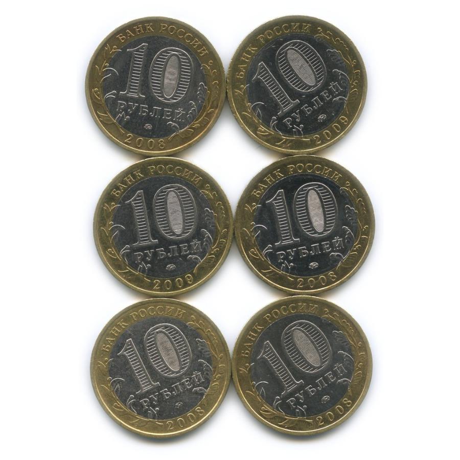 Набор юбилейных монет 10 рублей 2008, 2009 (Россия)