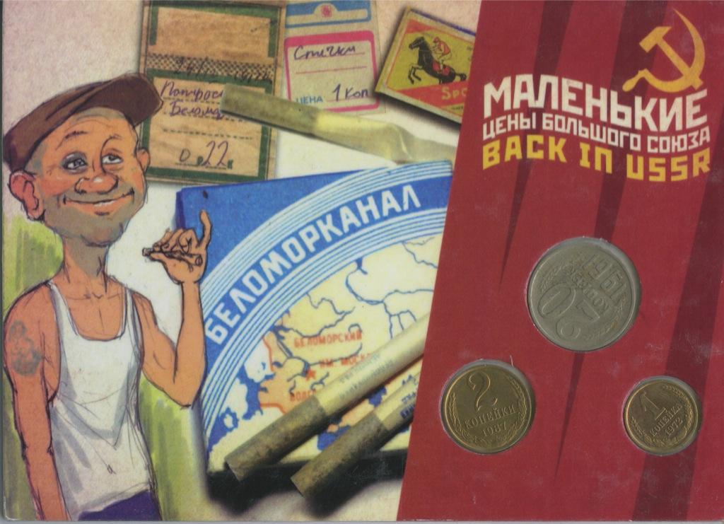 Набор монет «Маленькие цены большого Союза» (СССР)