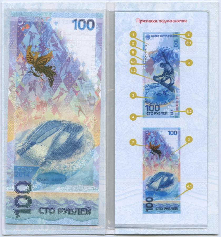 100 рублей - Олимпийские игры, Сочи-2014 (вбуклете) 2014 года (Россия)