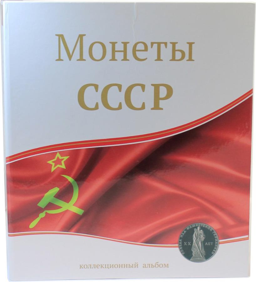Альбом на кольцах для монет слистами «Монеты СССР 1921-1991» (Россия)