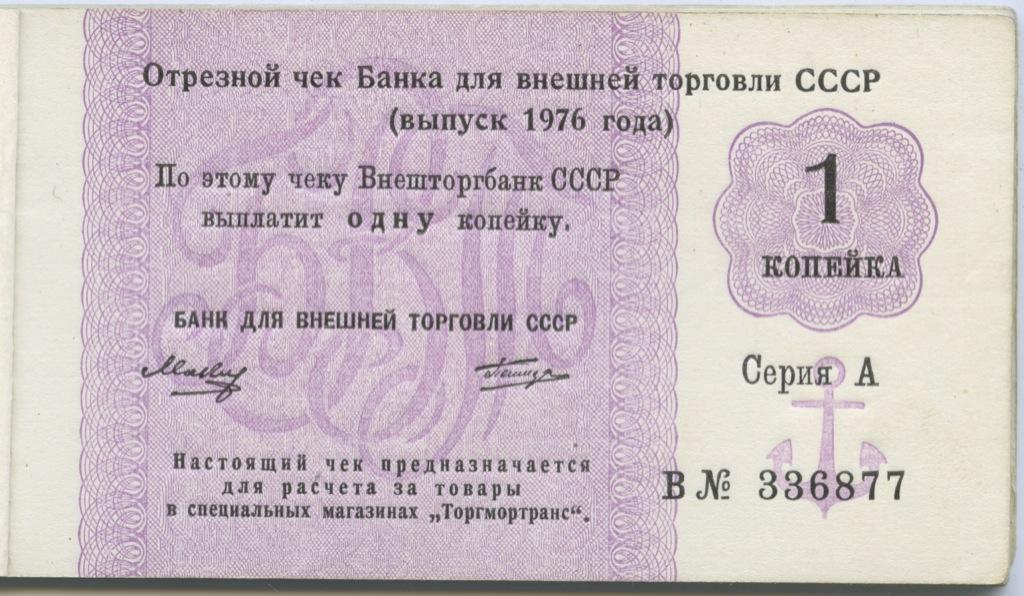 Чековая книжка насумму 10 рублей (Банк для внешней торговли СССР»), целая 1976 года (СССР)