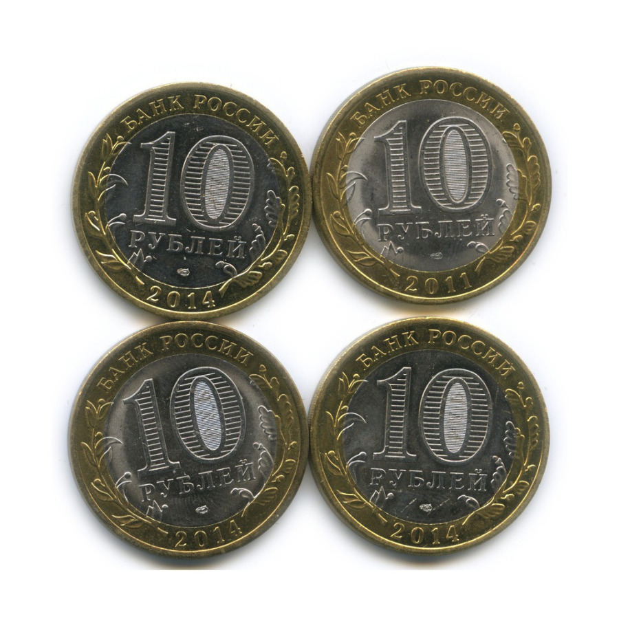 Набор юбилейных монет 10 рублей 2011, 2014 (Россия)