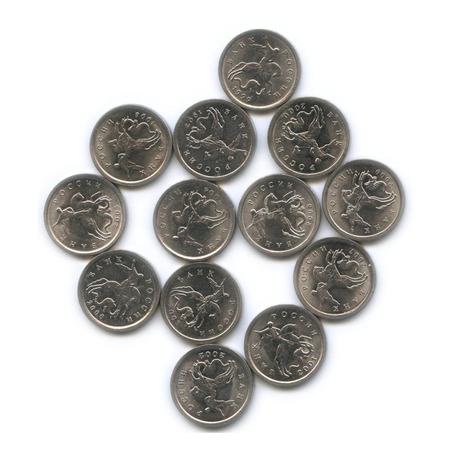 Набор монет 1 копейка 1997-2009 СП (Россия)