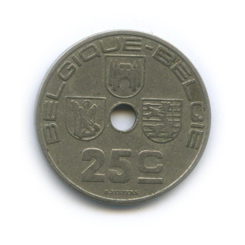 25 сантимов 1938 года (Бельгия)