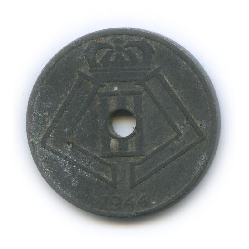 25 сантимов 1944 года (Бельгия)