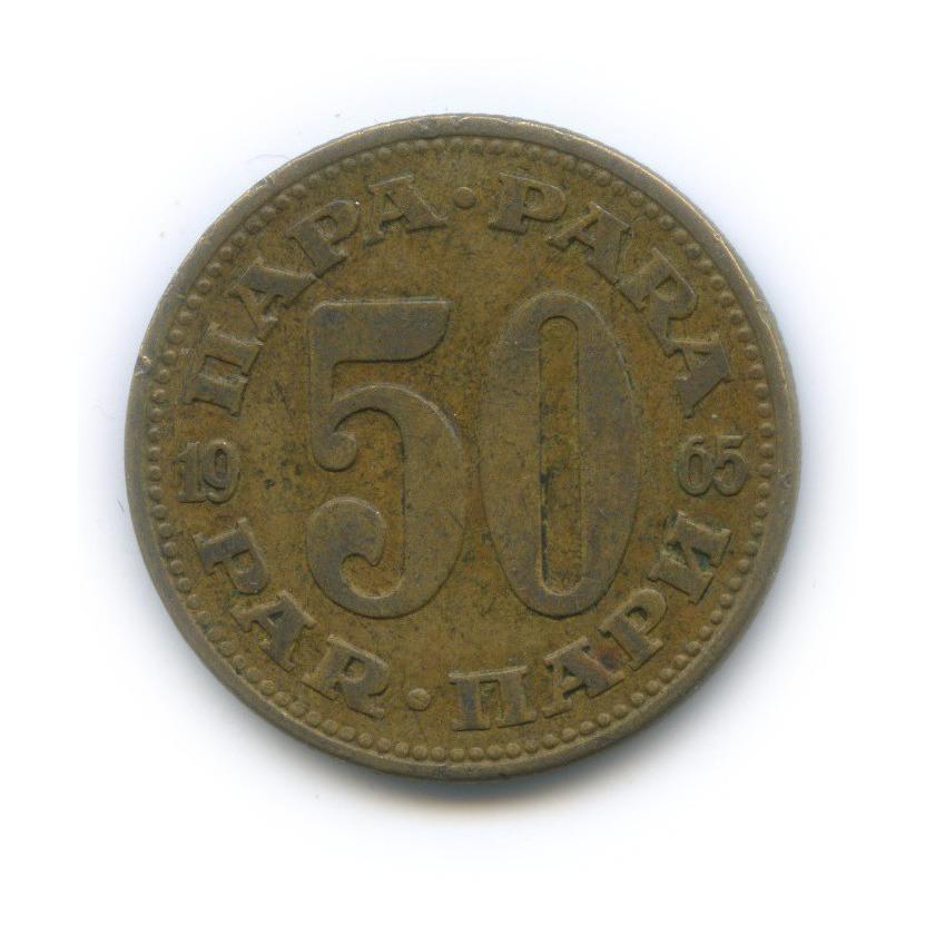 50 пара 1965 года (Югославия)