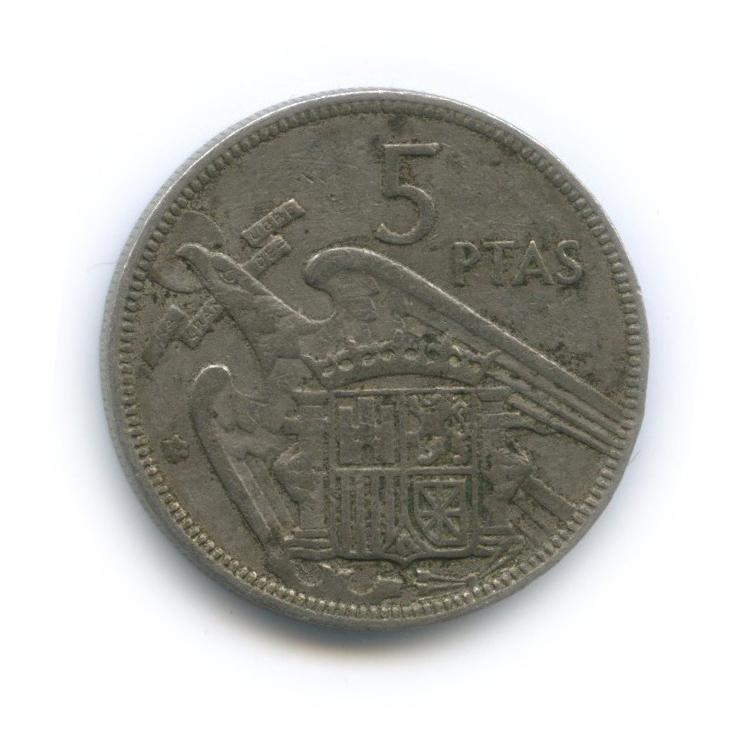 5 песет 1957 года 59 (Испания)