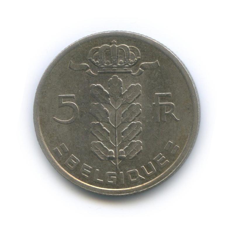 5 франков 1975 года Q (Бельгия)