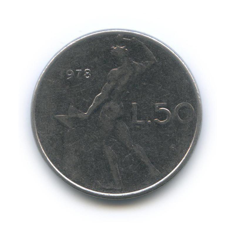 50 лир 1978 года (Италия)