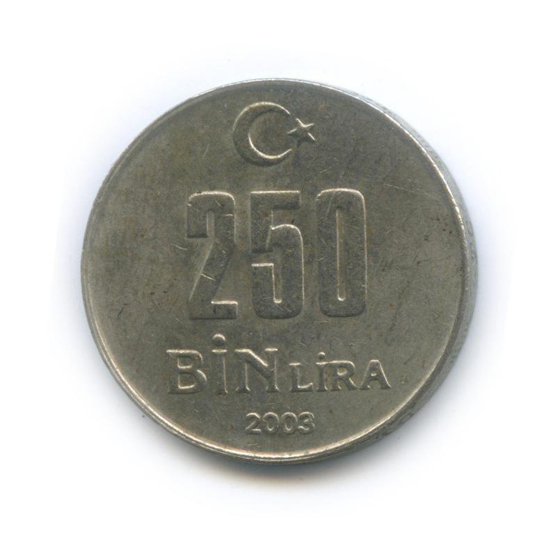 250.000 лир 2003 года (Турция)