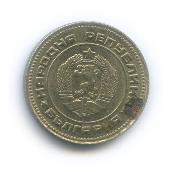 10 стотинок 1974 года (Болгария)