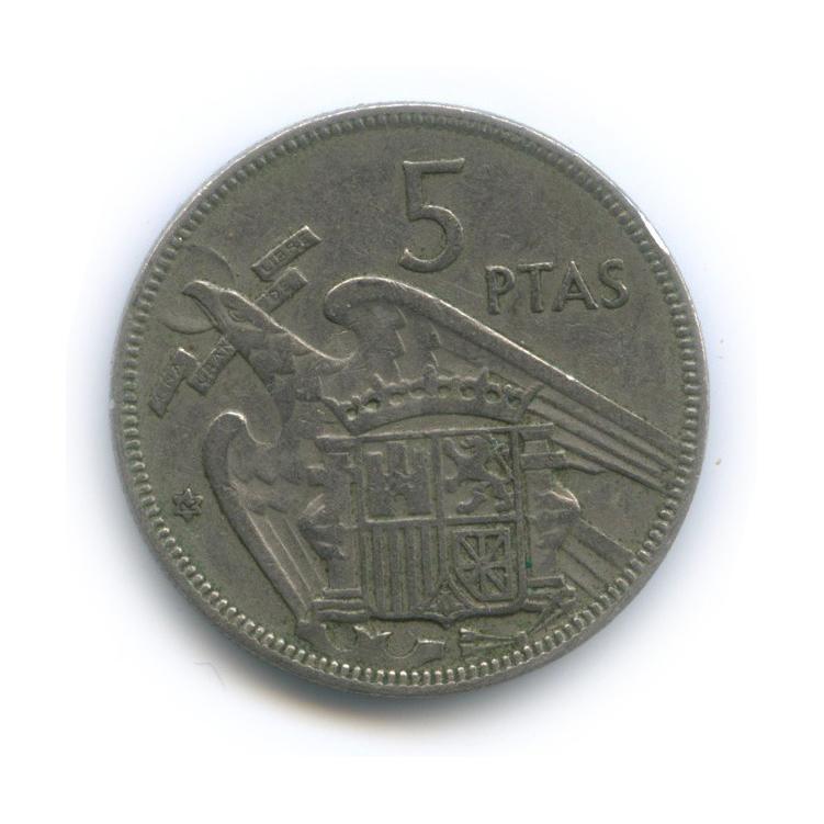 5 песет 1957 года 62 (Испания)