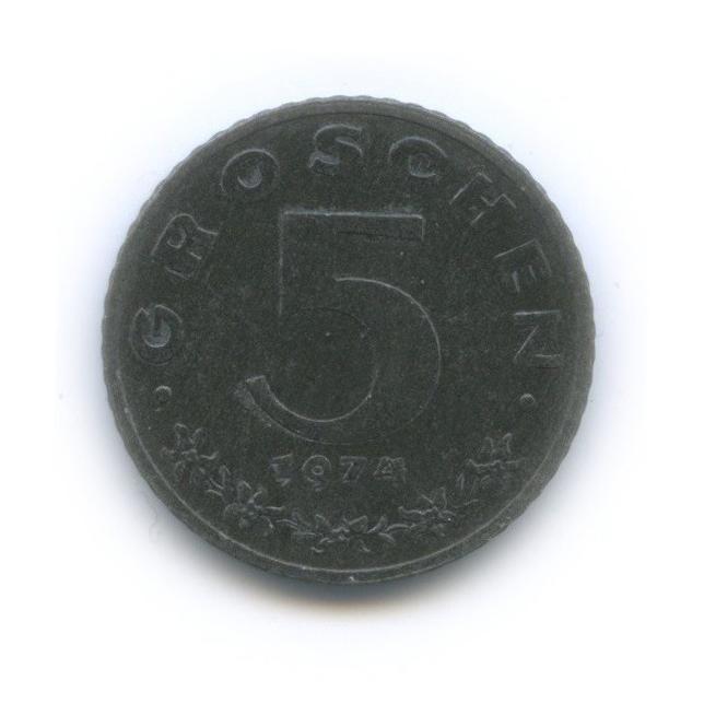 5 грошей 1974 года (Австрия)