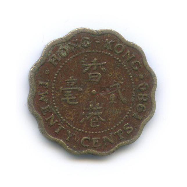 20 центов 1980 года (Гонконг)