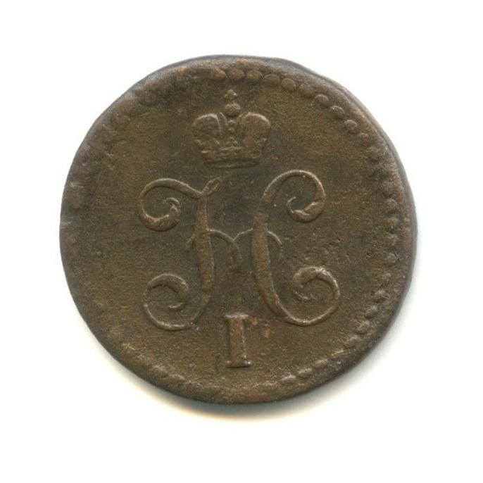 1/2 копейки серебром 1840 года СМ (Российская Империя)