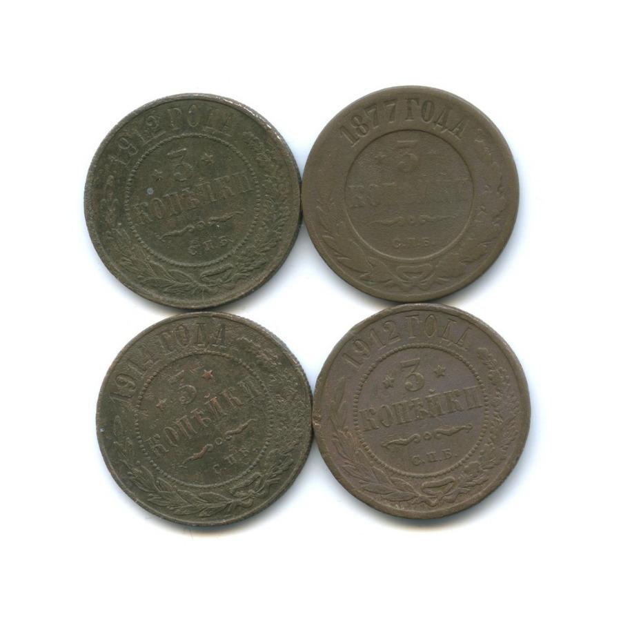 Набор монет 3 копейки (Российская Империя)