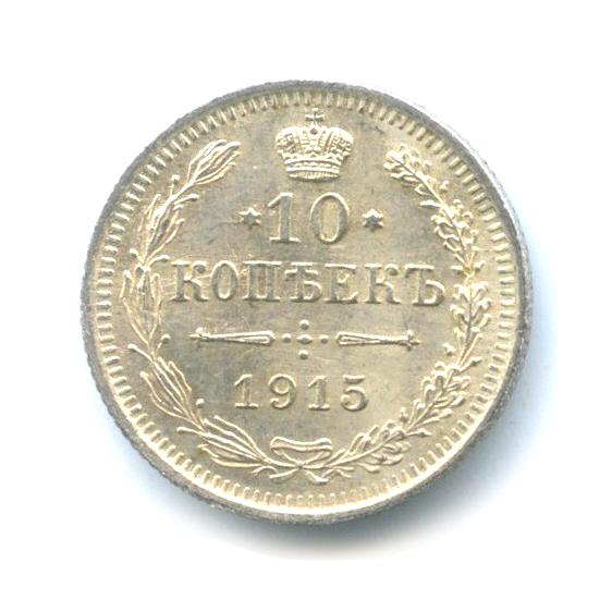 10 копеек (без обращения) 1915 года ВС (Российская Империя)