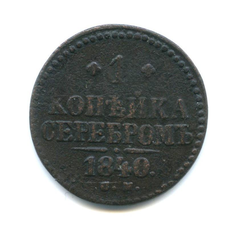 1 копейка серебром 1840 года СМ (Российская Империя)
