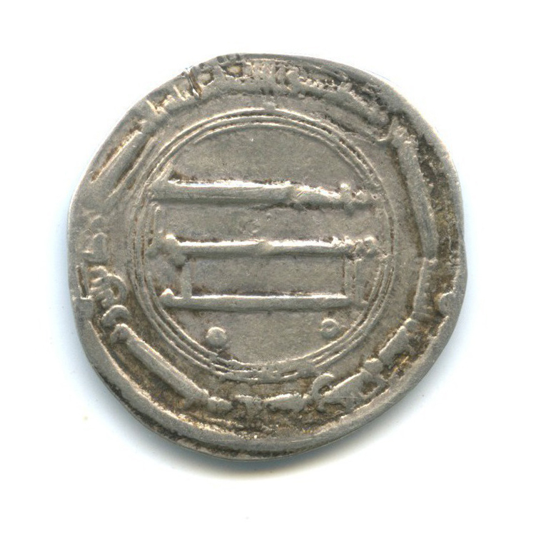 Куфический дирхем, Арабский Халифат