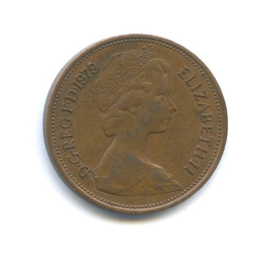 2 новых пенса 1979 года (Великобритания)