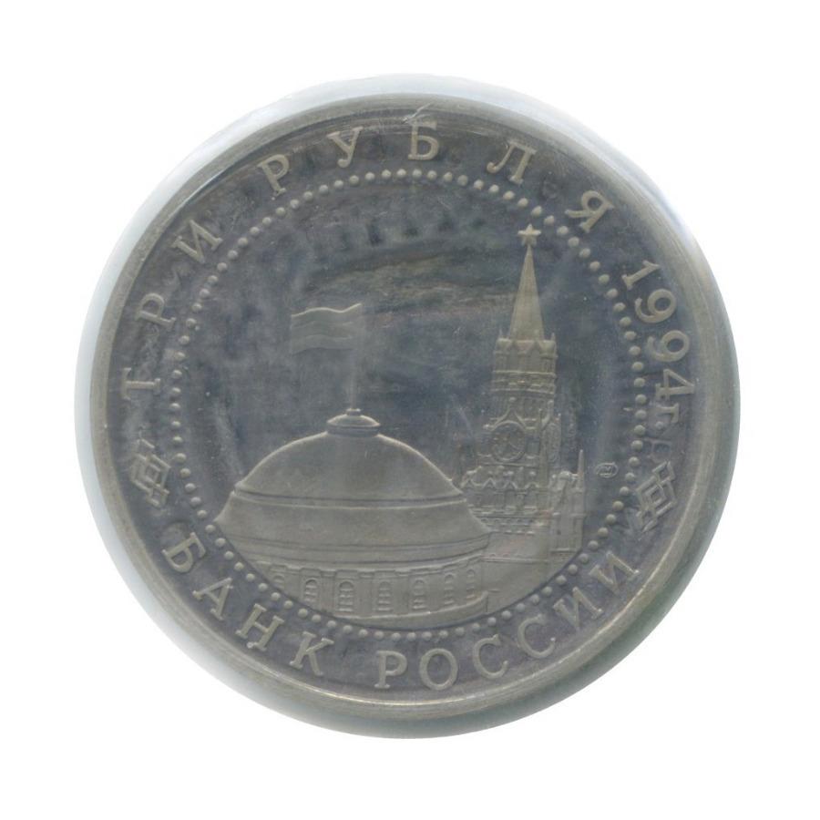 3 рубля — Освобождение г. Севастополя отнемецко-фашистских войск (взапайке) 1994 года (Россия)