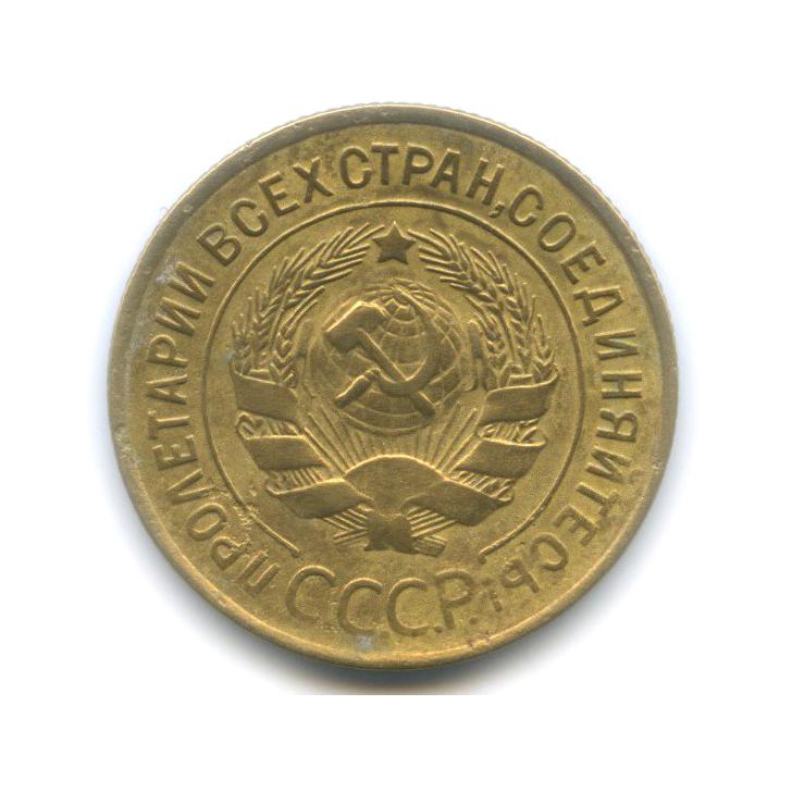3 копейки (брак - разворот аверс/реверс) 1935 года O (СССР)