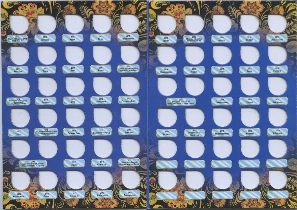 Альбом для монет 10 рублей (Россия)