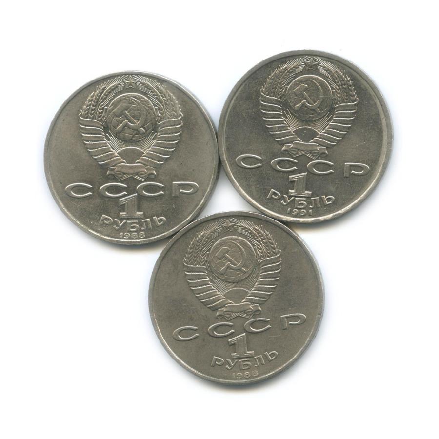 Набор юбилейных монет 1 рубль 1988, 1991 (СССР)