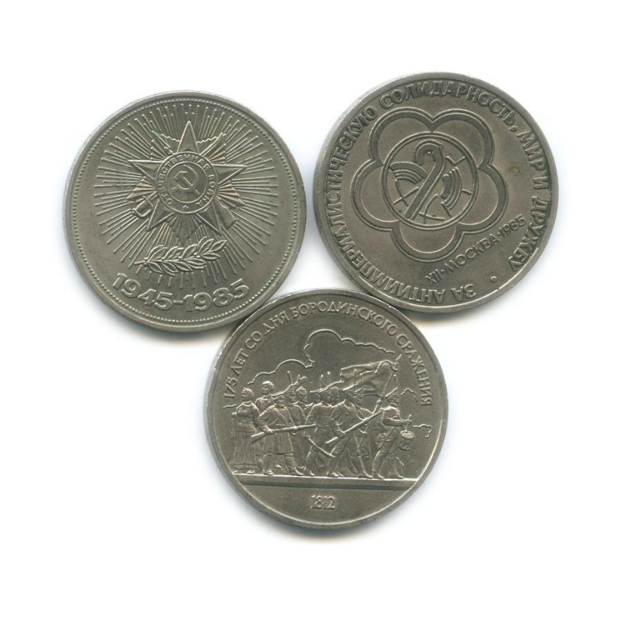 Набор юбилейных монет 1 рубль 1985, 1987 (СССР)