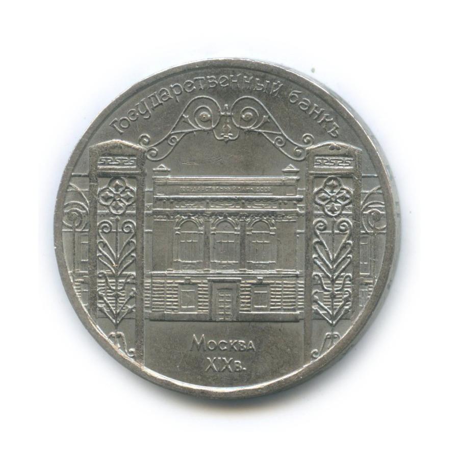 5 рублей — Государственный банк СССР, г. Москва 1991 года (СССР)