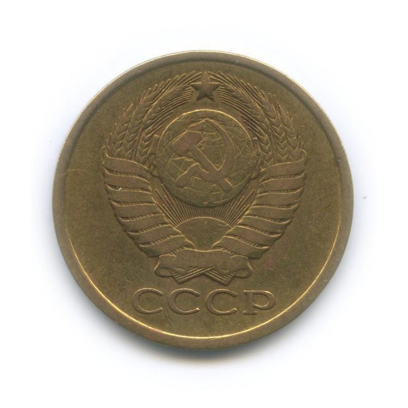 5 копеек 1980 года (СССР)