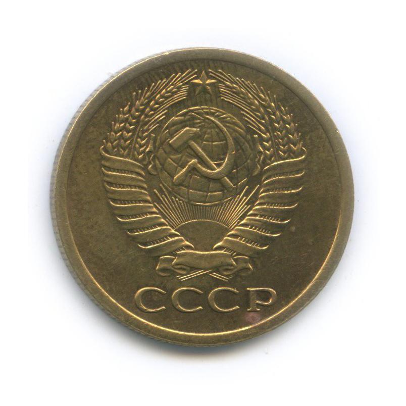 5 копеек 1972 года (СССР)