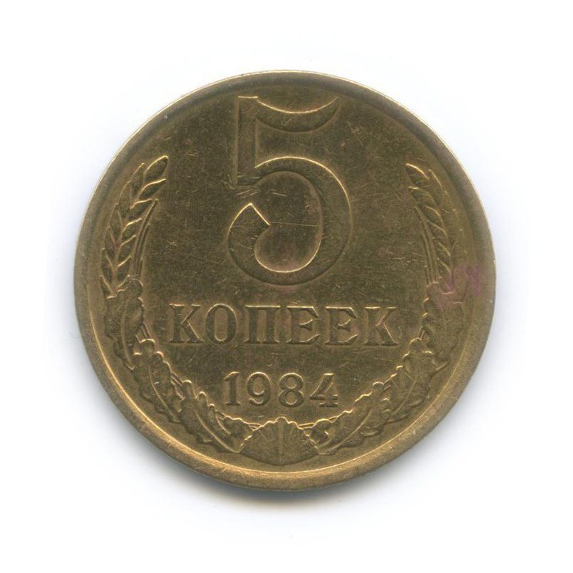 5 копеек 1984 года (СССР)