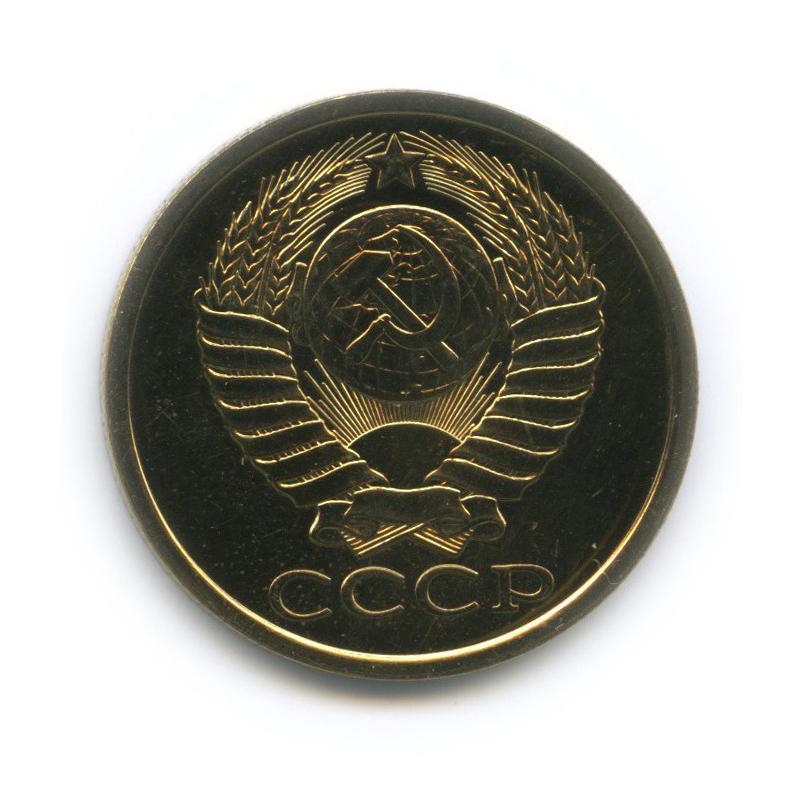 5 копеек 1987 года (СССР)