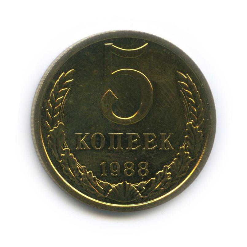 5 копеек 1988 года (СССР)