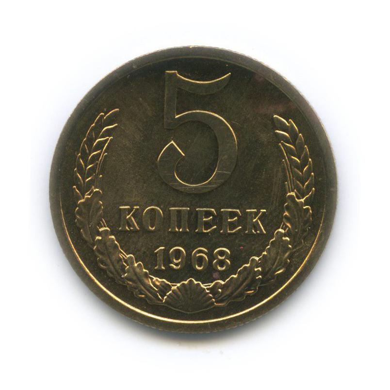 5 копеек 1968 года (СССР)