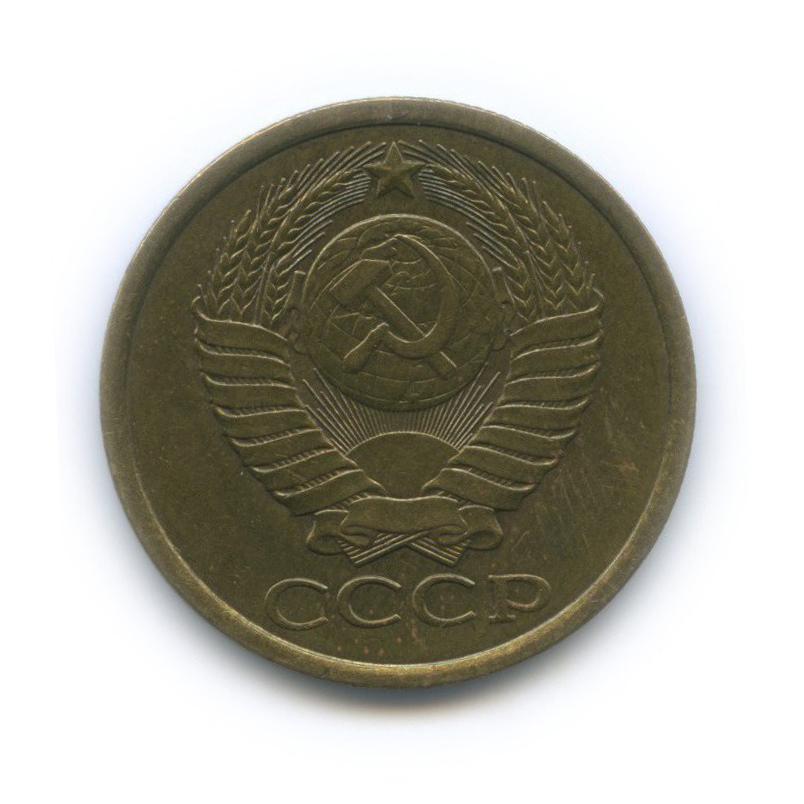 5 копеек 1985 года (СССР)