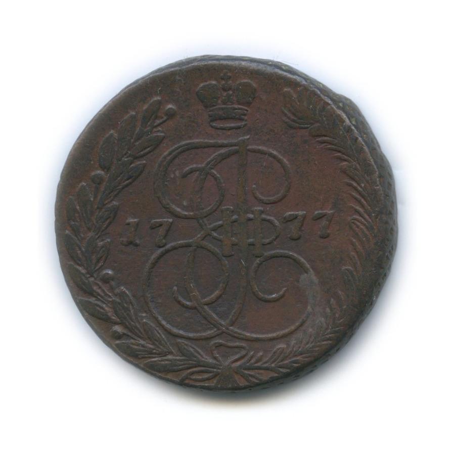 5 копеек 1777 года ЕМ (Российская Империя)