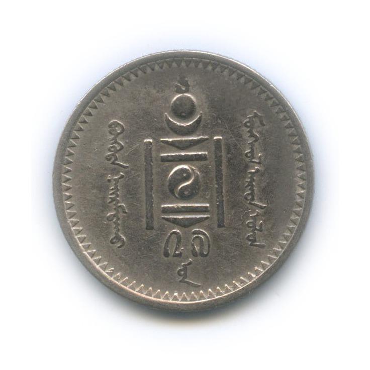 20 мунгу 1937 года (Монголия)