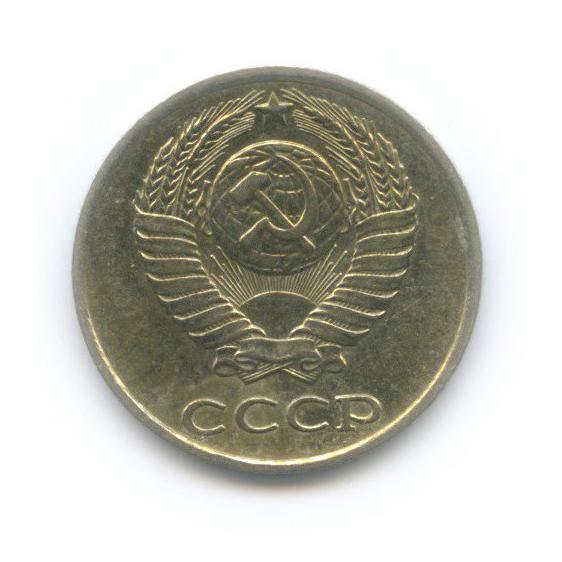 10 копеек 1979 года (СССР)